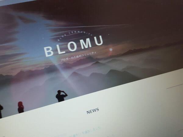 ブロガー向けコミュニティサービス「BLOMU」に登録してみた