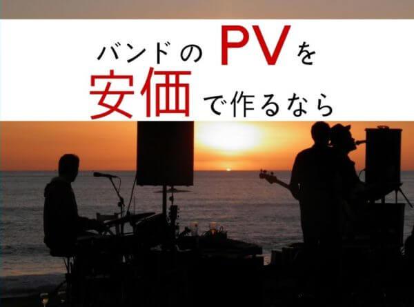 バンドのPVを安価で作るならこれ!自作のパターンや外注の方法を紹介