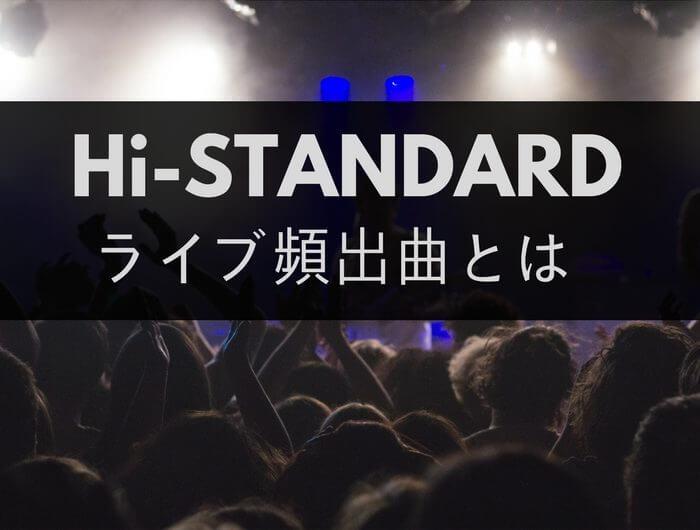 Hi-STANDARD(ハイスタ)のライブで頻繁に演奏される曲はこれ!(復活後~ツアー前編)