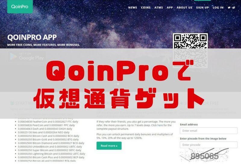 無料で毎日様々な仮想通貨が貰える「QoinPro」を試してみた