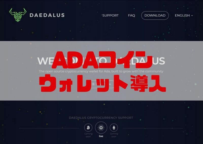 ADAコインをダイダロスウォレットに保管する方法