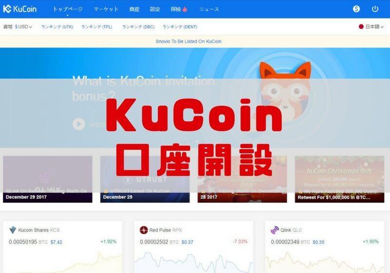 マイナーな銘柄が豊富な仮想通貨取引所「KuCoin」口座開設から購入までの手順