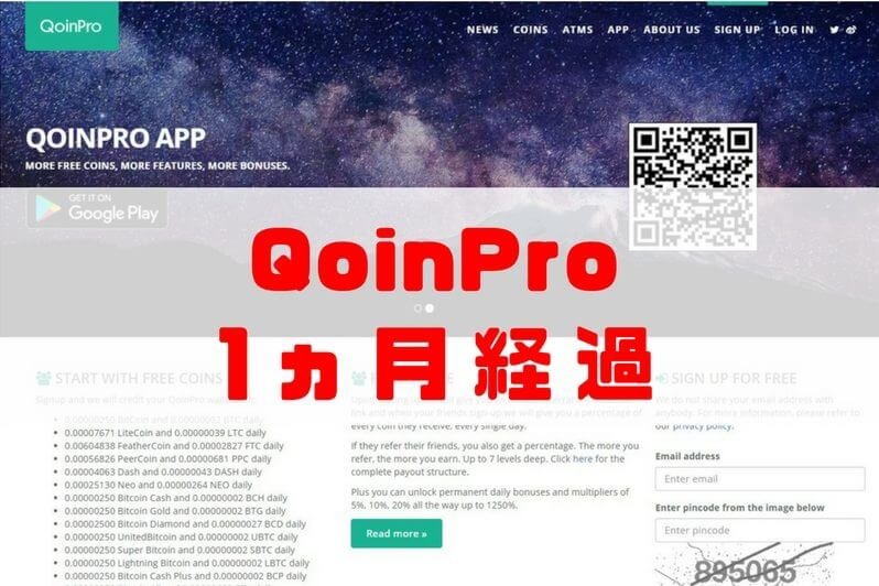 毎日仮想通貨が貰える「QoinPro」を1ヵ月試した結果
