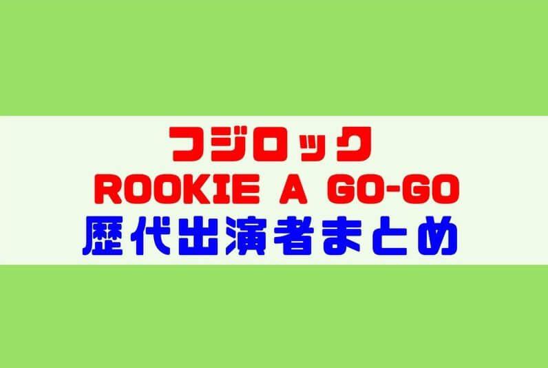 新人アーティストの登竜門、FUJI ROCK「ROOKIE A GO-GO」歴代出演者まとめ