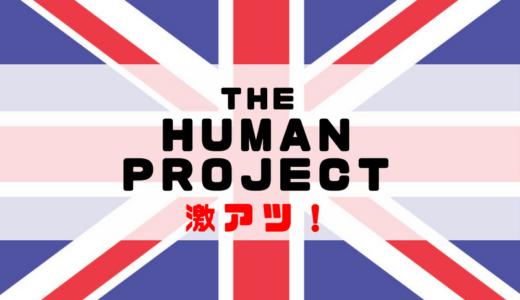 来日決定!イギリスのメロコアバンド「The Human Project」がアツい