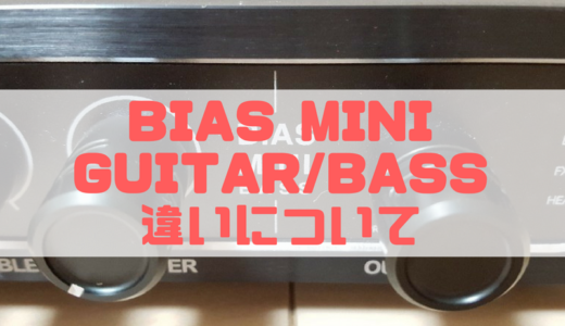BIAS MINI GUITARとBIAS MINI BASSの違い4点を解説