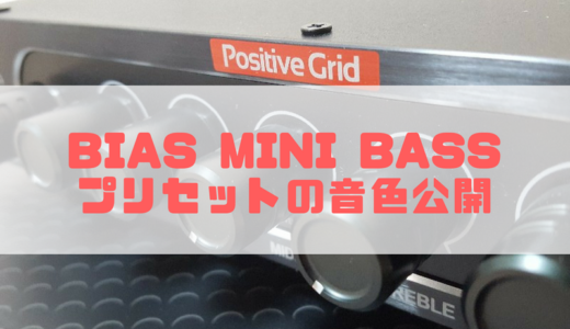 BIAS MINI BASS 16種類のプリセットの音色を公開