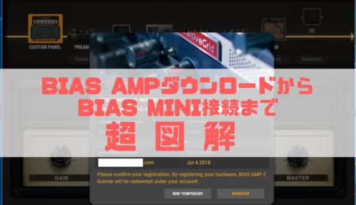 BIAS AMP入手方法からBIAS MINIへの接続まで徹底的に図解