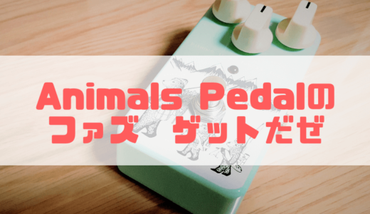 Animals PedalのFishing Is As Fun As Fuzzが秀逸