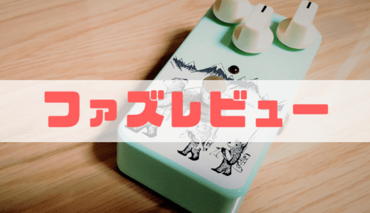 【レビュー】Animals PedalのFishing Is As Fun As Fuzzで遊んでみた