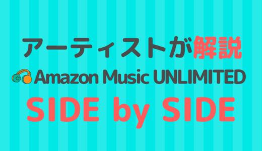 本人が楽曲を直接解説してくれるAmazon Music UNLIMITEDのSIDE by SIDEがおすすめ