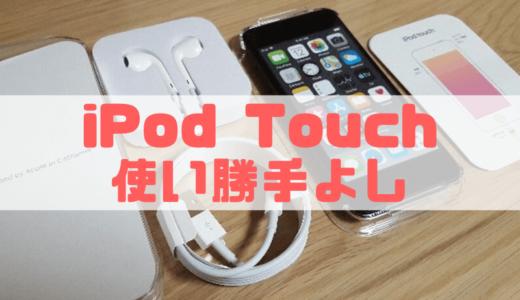 第7世代iPod touch購入!良かった点、悪かった点などレビュー